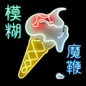 Blur The Magic Whip (CD)
